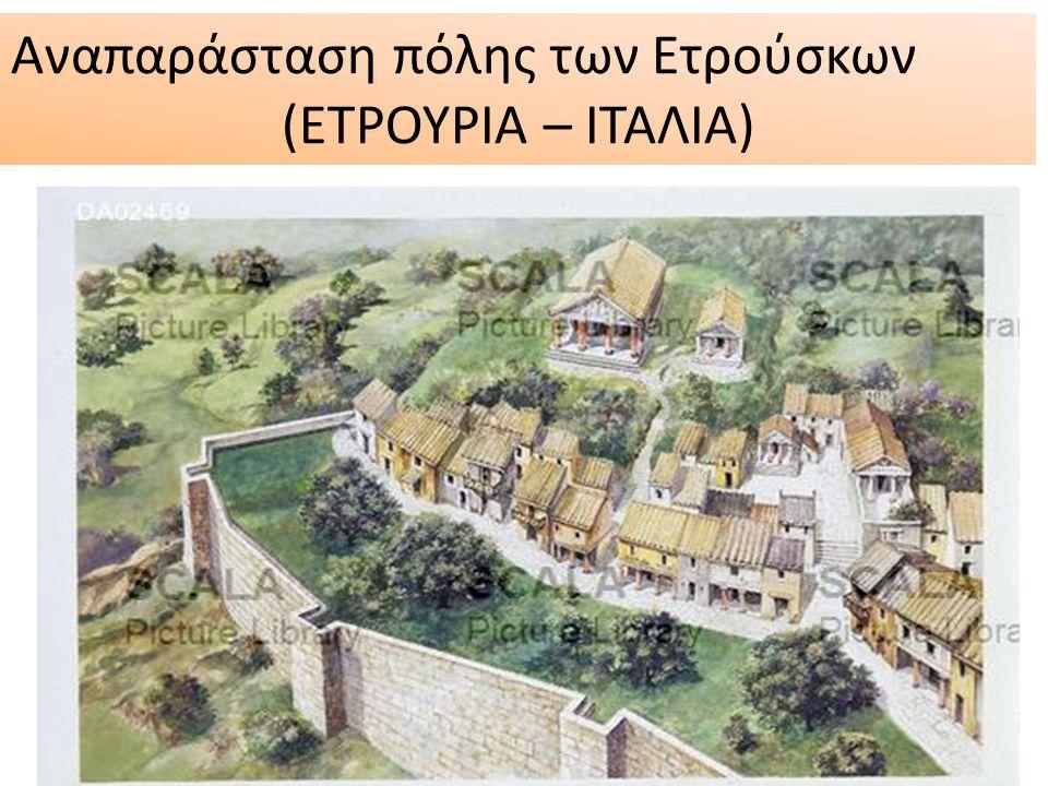 Αναπαράσταση πόλης των Ετρούσκων (ΕΤΡΟΥΡΙΑ – ΙΤΑΛΙΑ)