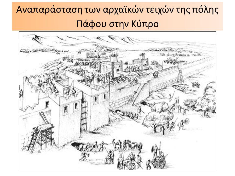 Αναπαράσταση των αρχαϊκών τειχών της πόλης Πάφου στην Κύπρο