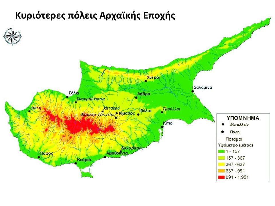 Κυριότερες πόλεις Αρχαϊκής Εποχής
