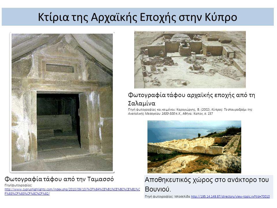 Φωτογραφία τάφου αρχαϊκής εποχής από τη Σαλαμίνα Πηγή φωτογραφίας και κειμένου: Καραγιώργης, Β.