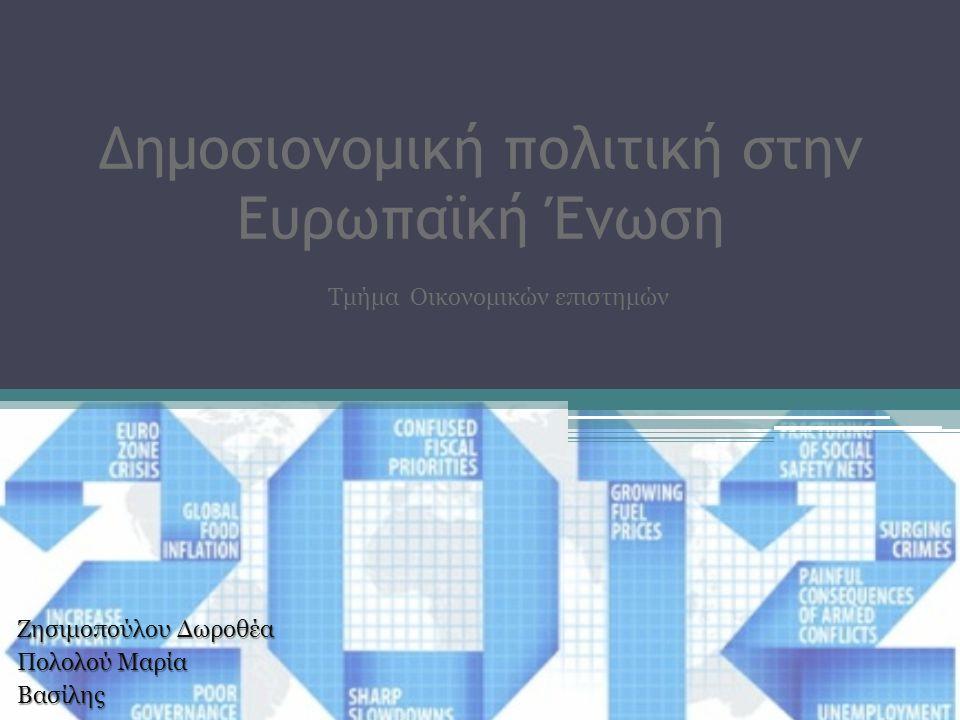Δημοσιονομική πολιτική στην Ευρωπαϊκή Ένωση Ζησιμοπούλου Δωροθέα Πολολού Μαρία Βασίλης Τμήμα Οικονομικών επιστημών