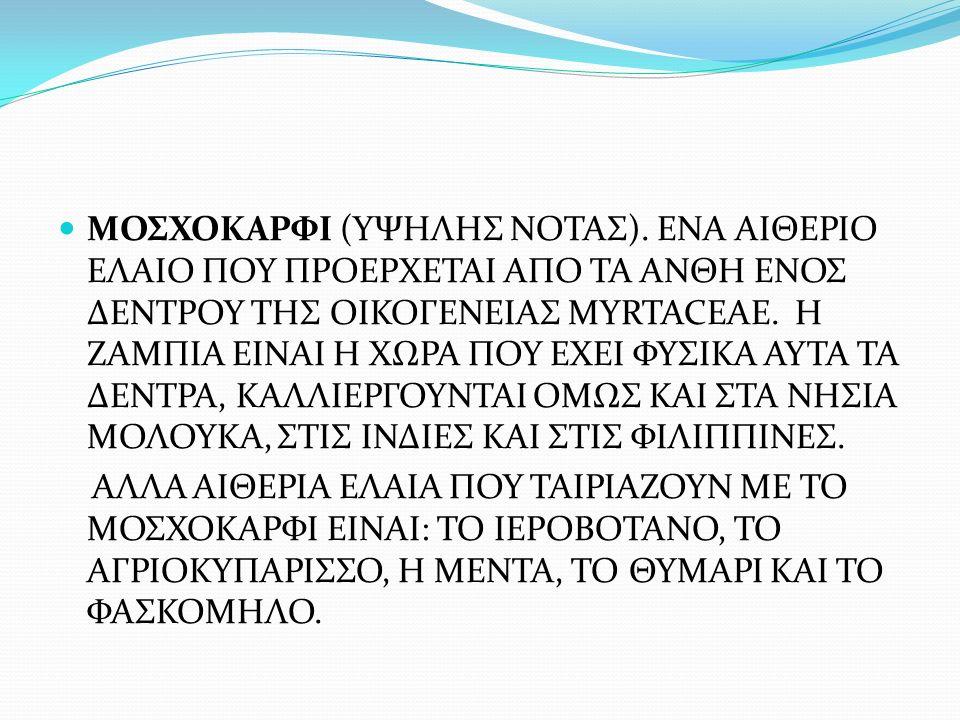 ΜΟΣΧΟΚΑΡΦΙ (ΥΨΗΛΗΣ ΝΟΤΑΣ).