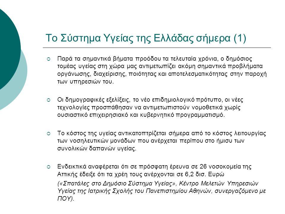 Το Σύστημα Υγείας της Ελλάδας σήμερα (1)  Παρά τα σημαντικά βήματα προόδου τα τελευταία χρόνια, ο δημόσιος τομέας υγείας στη χώρα μας αντιμετωπίζει α