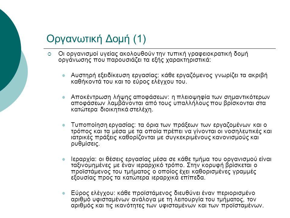 Οργανωτική Δομή (1)  Οι οργανισμοί υγείας ακολουθούν την τυπική γραφειοκρατική δομή οργάνωσης που παρουσιάζει τα εξής χαρακτηριστικά: Αυστηρή εξειδίκ
