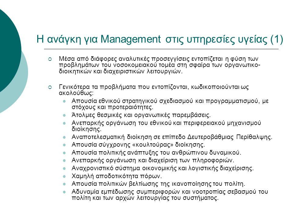 Η ανάγκη για Management στις υπηρεσίες υγείας (1)  Μέσα από διάφορες αναλυτικές προσεγγίσεις εντοπίζεται η φύση των προβλημάτων του νοσοκομειακού τομ