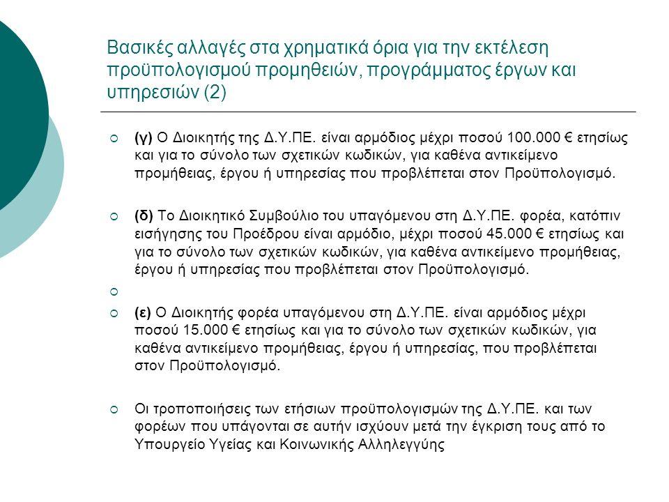 Βασικές αλλαγές στα χρηματικά όρια για την εκτέλεση προϋπολογισμού προμηθειών, προγράμματος έργων και υπηρεσιών (2)  (γ) Ο Διοικητής της Δ.Υ.ΠΕ. είνα