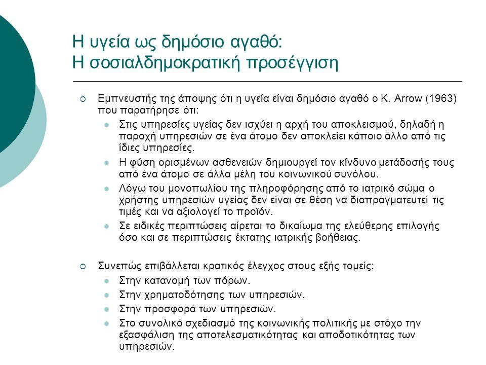 Το Ελληνικό Σύστημα Υγείας  Η πορεία ανάπτυξης και οργάνωσης του υγειονομικού τομέα στην Ελλάδα είναι παράλληλη με την πορεία ανάπτυξης του ίδιου του ελληνικού κράτους.