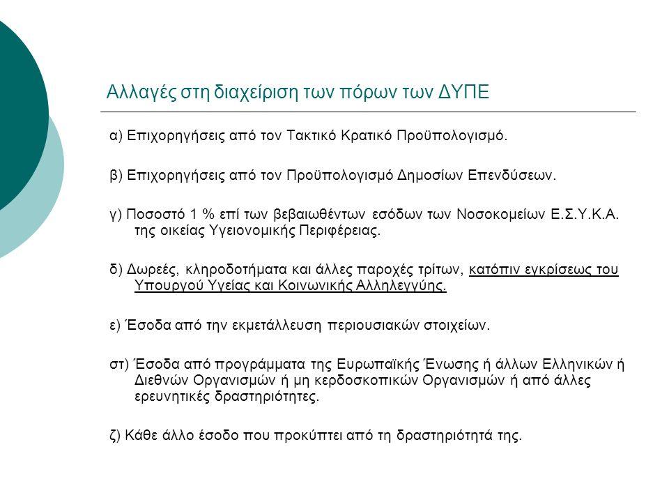 Αλλαγές στη διαχείριση των πόρων των ΔΥΠΕ α) Επιχορηγήσεις από τον Τακτικό Κρατικό Προϋπολογισμό. β) Επιχορηγήσεις από τον Προϋπολογισμό Δημοσίων Επεν
