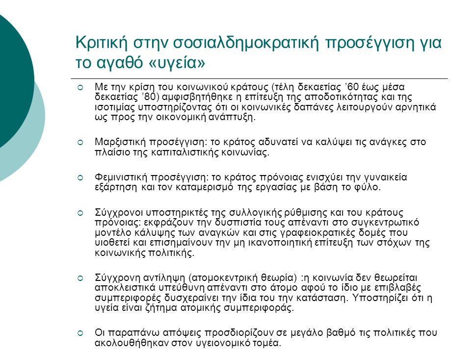 Η Εξέλιξη του Συστήματος Υγείας στην Ελλάδα (1)  1η ΠΕΡΙΟΔΟΣ 1833 – 1922 : Δημιουργία των πρώτων ασφαλιστικών ταμείων.