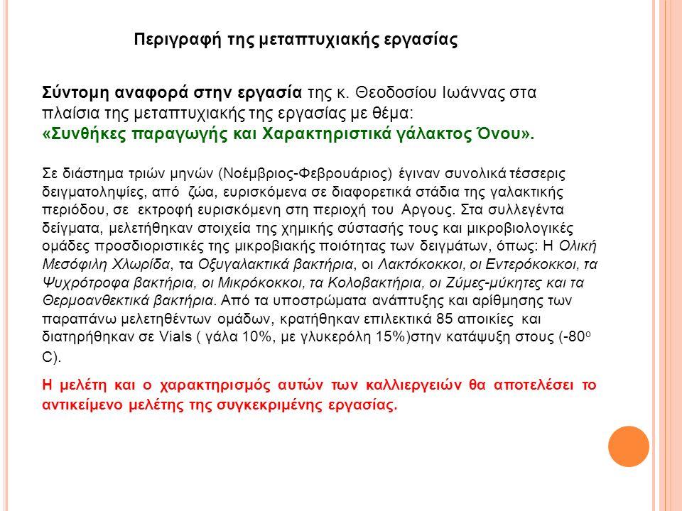 Σύντομη αναφορά στην εργασία της κ. Θεοδοσίου Ιωάννας στα πλαίσια της μεταπτυχιακής της εργασίας με θέμα: «Συνθήκες παραγωγής και Χαρακτηριστικά γάλακ