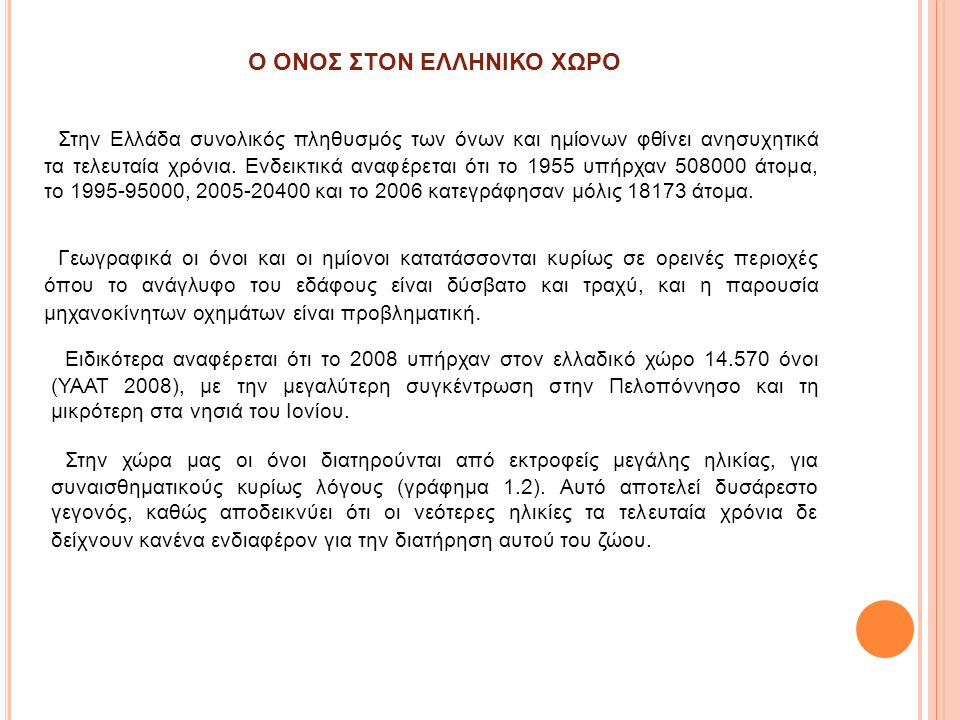 ΠεριοχήΑριθμός όνων Θράκη852 Μακεδονία1725 Θεσσαλία801 Ήπειρος1138 Στερεά Ελλάδα1921 Πελοπόννησος4436 Νησιά Αιγαίου1735 Κρήτη1676 Νησιά Ιονίου286 Σύνολο14570 Κατανομή όνων και ημίονων ανά γεωγραφικό διαμέρισμα, έτος 2000 (πηγή: Σ.Υ.Ε )