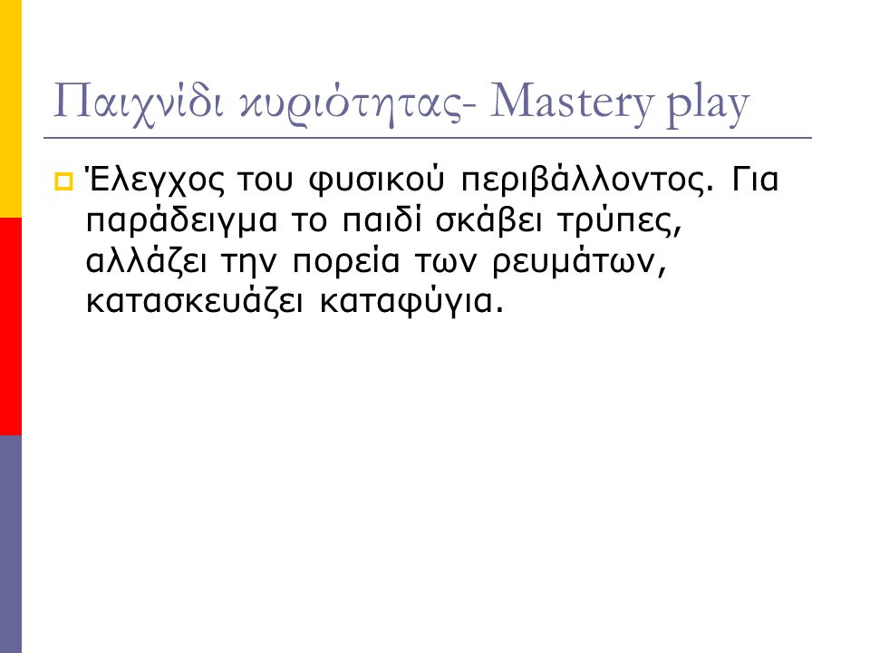 Παιχνίδι κυριότητας- Mastery play  Έλεγχος του φυσικού περιβάλλοντος.