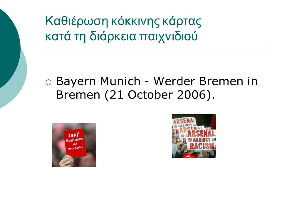 Kαθιέρωση κόκκινης κάρτας κατά τη διάρκεια παιχνιδιού  Bayern Munich - Werder Bremen in Bremen (21 October 2006).
