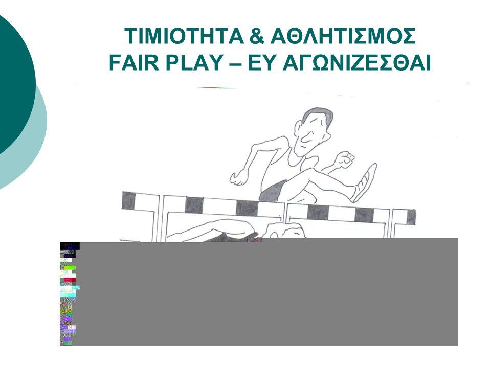 ΤΙΜΙΟΤΗΤΑ & ΑΘΛΗΤΙΣΜΟΣ FAIR PLAY – ΕΥ ΑΓΩΝΙΖΕΣΘΑΙ