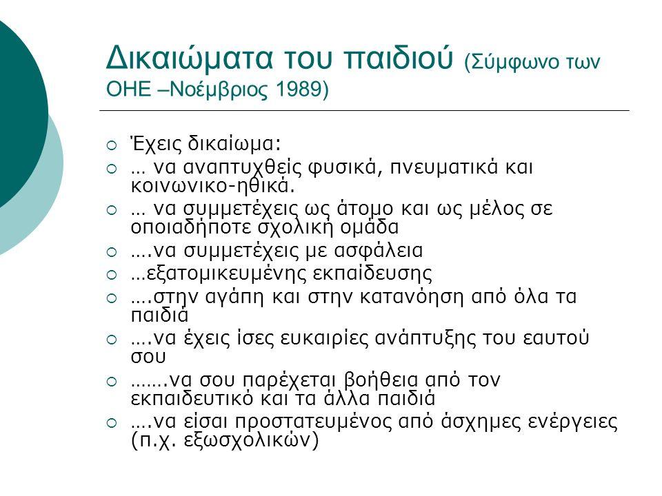 Δικαιώματα του παιδιού (Σύμφωνο των ΟΗΕ –Νοέμβριος 1989)  Έχεις δικαίωμα:  … να αναπτυχθείς φυσικά, πνευματικά και κοινωνικο-ηθικά.  … να συμμετέχε