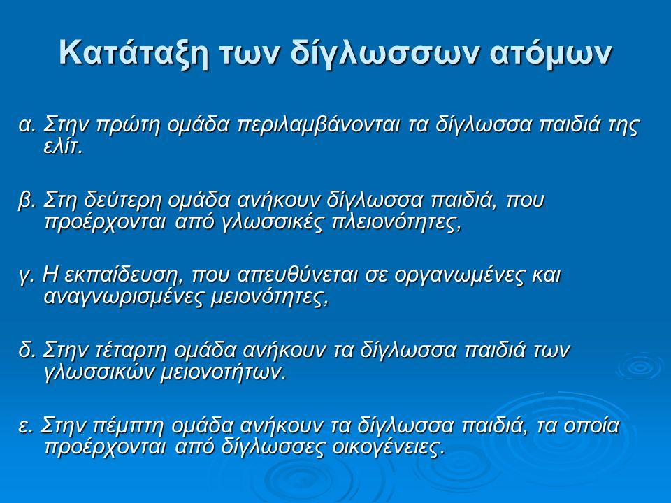 Κατάταξη των δίγλωσσων ατόμων α. Στην πρώτη ομάδα περιλαμβάνονται τα δίγλωσσα παιδιά της ελίτ.