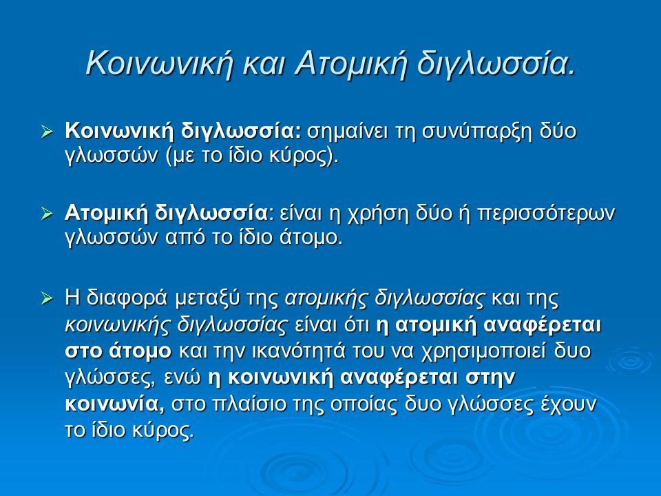 ημίγλωσσοι ή διπλά ημίγλωσσοι  ημίγλωσσος είναι κάποιος με ποιοτικές και ποσοτικές ελλείψεις και στις δύο γλώσσες συγκριτικά με τους μονόγλωσσους.