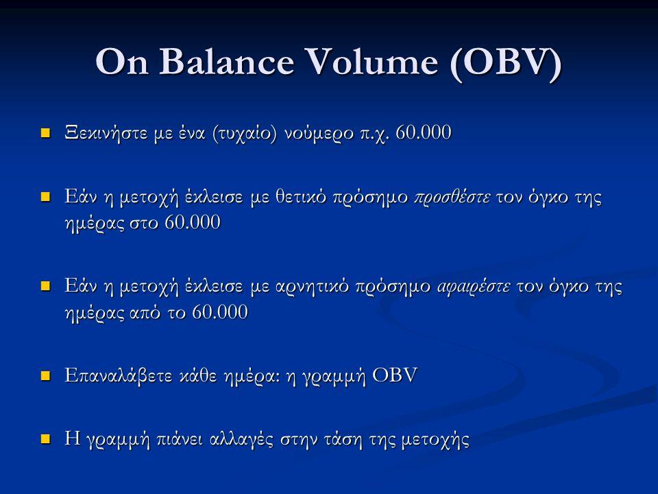 On Balance Volume (OBV) Ξεκινήστε με ένα (τυχαίο) νούμερο π.χ.