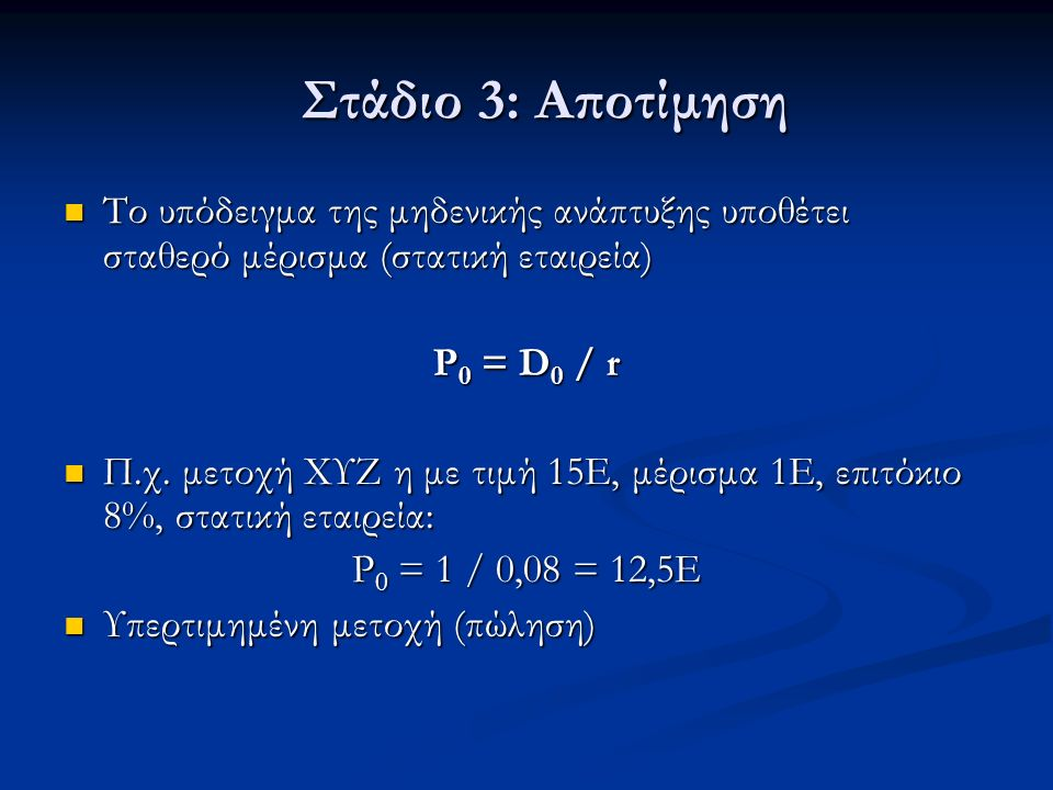 Το υπόδειγμα της μηδενικής ανάπτυξης υποθέτει σταθερό μέρισμα (στατική εταιρεία) Το υπόδειγμα της μηδενικής ανάπτυξης υποθέτει σταθερό μέρισμα (στατική εταιρεία) P 0 = D 0 / r Π.χ.
