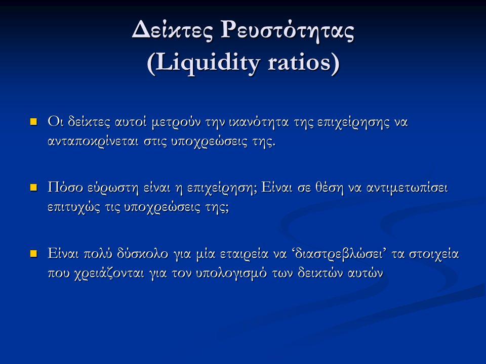 Δείκτες Ρευστότητας (Liquidity ratios) Οι δείκτες αυτοί μετρούν την ικανότητα της επιχείρησης να ανταποκρίνεται στις υποχρεώσεις της.