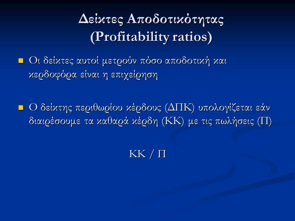 Δείκτες Αποδοτικότητας (Profitability ratios) Οι δείκτες αυτοί μετρούν πόσο αποδοτική και κερδοφόρα είναι η επιχείρηση Οι δείκτες αυτοί μετρούν πόσο αποδοτική και κερδοφόρα είναι η επιχείρηση Ο δείκτης περιθωρίου κέρδους (ΔΠΚ) υπολογίζεται εάν διαιρέσουμε τα καθαρά κέρδη (ΚΚ) με τις πωλήσεις (Π) Ο δείκτης περιθωρίου κέρδους (ΔΠΚ) υπολογίζεται εάν διαιρέσουμε τα καθαρά κέρδη (ΚΚ) με τις πωλήσεις (Π) ΚΚ / Π