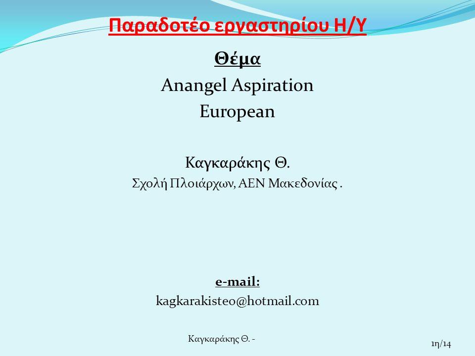 Παραδοτέο εργαστηρίου Η/Υ Θέμα Anangel Aspiration European Καγκαράκης Θ.