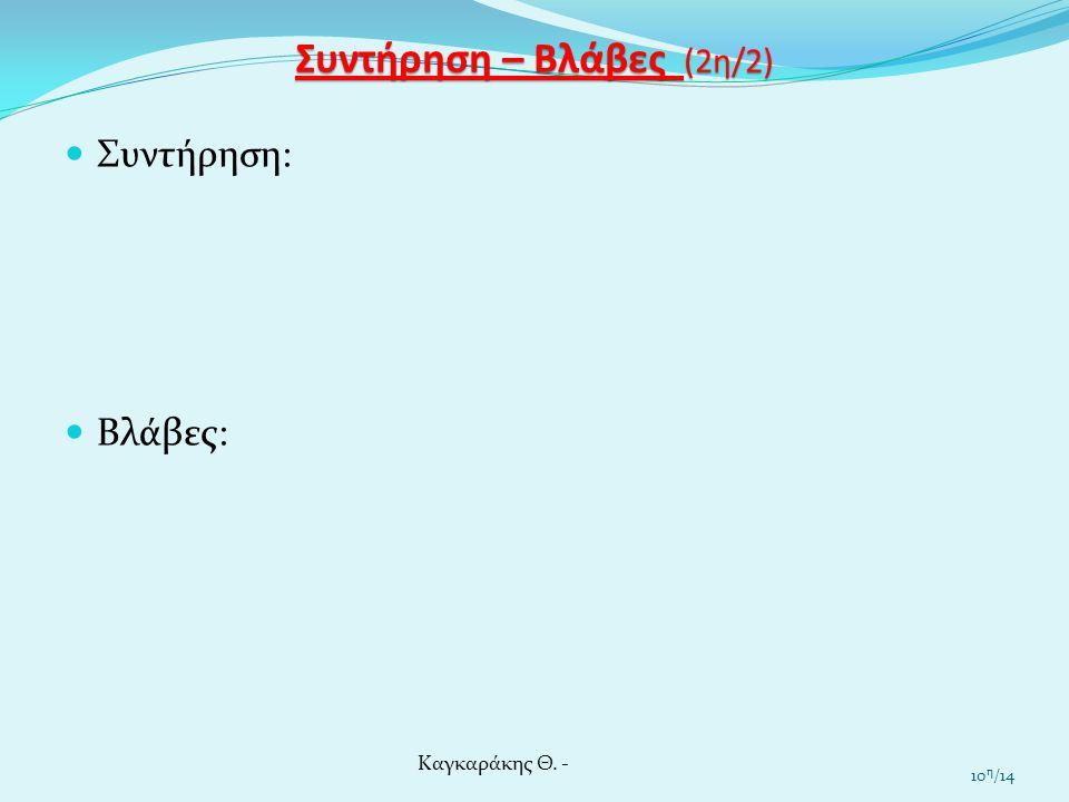 Συντήρηση – Βλάβες (2η/2) Συντήρηση: Βλάβες: Καγκαράκης Θ. - 10 η /14