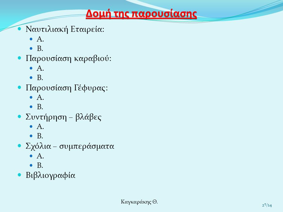 Δομή της παρουσίασης Ναυτιλιακή Εταιρεία: Α. Β. Παρουσίαση καραβιού: Α.
