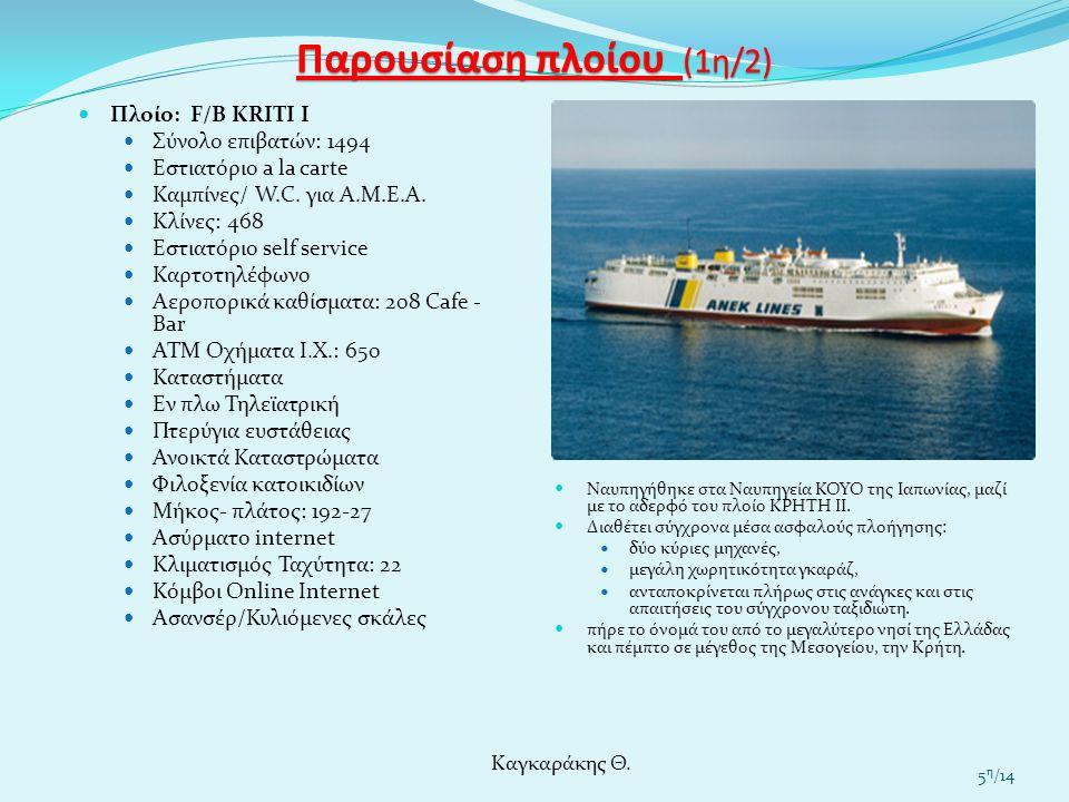 Παρουσίαση πλοίου (1η/2) Πλοίο: F/B KRITI I Σύνολο επιβατών: 1494 Εστιατόριο a la carte Καμπίνες/ W.C.