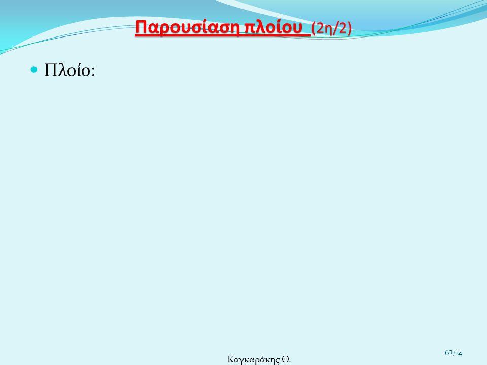 Παρουσίαση πλοίου (2η/2) Πλοίο: Καγκαράκης Θ. 6 η /14
