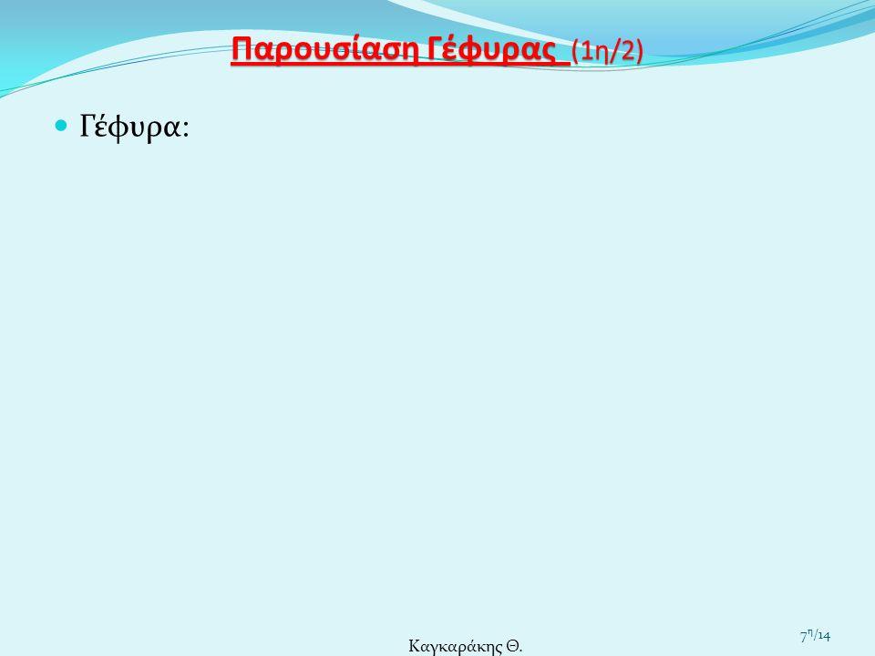 Παρουσίαση Γέφυρας (2η/2) Γέφυρα: Καγκαράκης Θ. - 8 η /14