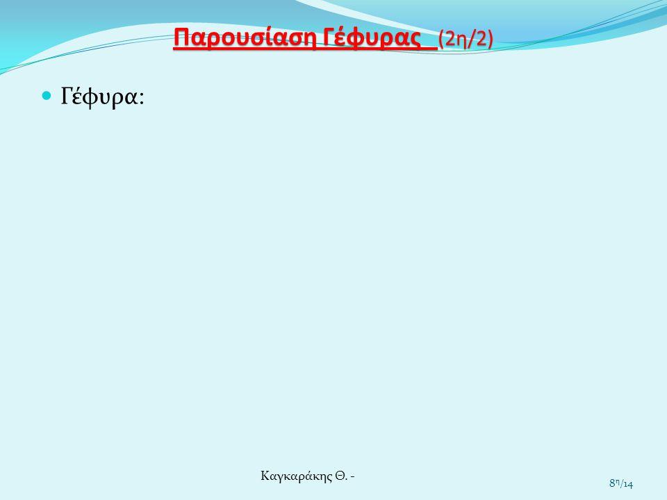Συντήρηση – Βλάβες (1η/2) Συντήρηση: Βλάβες: Καγκαράκης Θ. 9 η /14