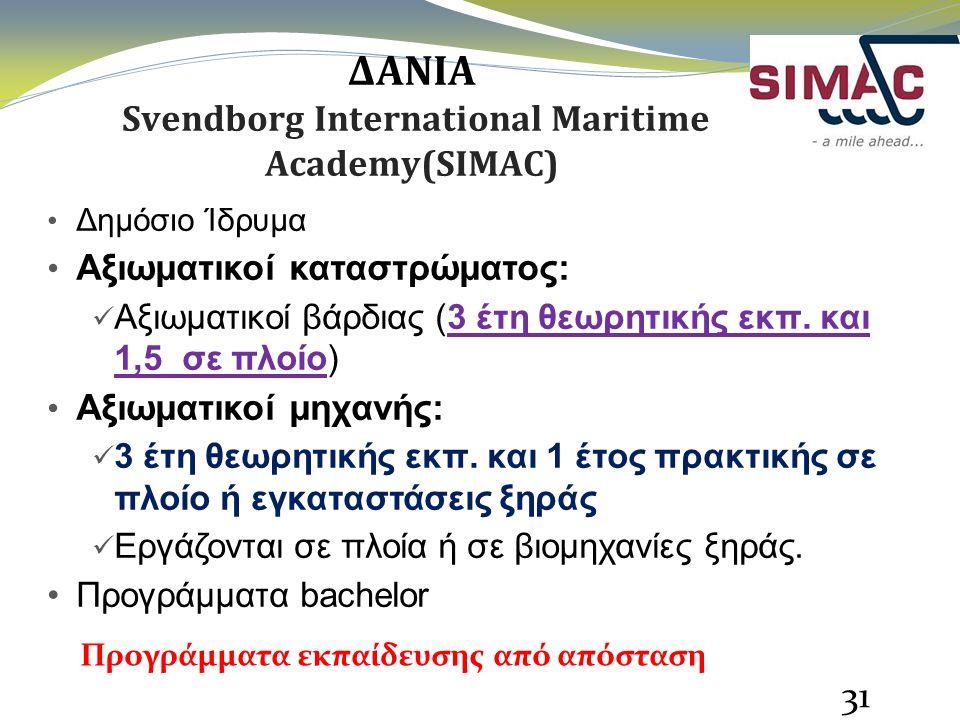 ΔΑΝΙΑ Svendborg International Maritime Academy(SIMAC) Δημόσιο Ίδρυμα Αξιωματικοί καταστρώματος: Αξιωματικοί βάρδιας (3 έτη θεωρητικής εκπ.