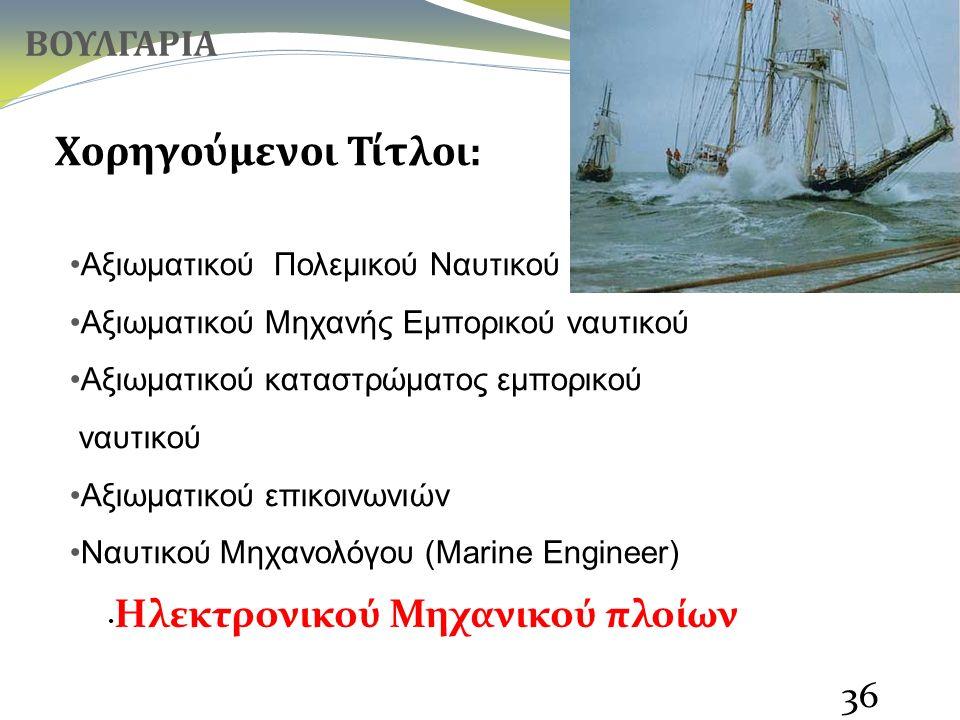36 Ηλεκτρονικού Μηχανικού πλοίων Αξιωματικού Πολεμικού Ναυτικού Αξιωματικού Μηχανής Εμπορικού ναυτικού Αξιωματικού καταστρώματος εμπορικού ναυτικού Αξιωματικού επικοινωνιών Ναυτικού Μηχανολόγου (Marine Engineer) ΒΟΥΛΓΑΡΙΑ Χορηγούμενοι Τίτλοι: