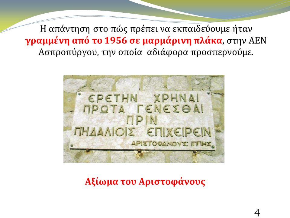 4 Η απάντηση στο πώς πρέπει να εκπαιδεύουμε ήταν γραμμένη από το 1956 σε μαρμάρινη πλάκα, στην ΑΕΝ Ασπροπύργου, την οποία αδιάφορα προσπερνούμε.