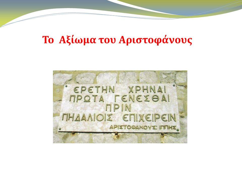 To Αξίωμα του Αριστοφάνους