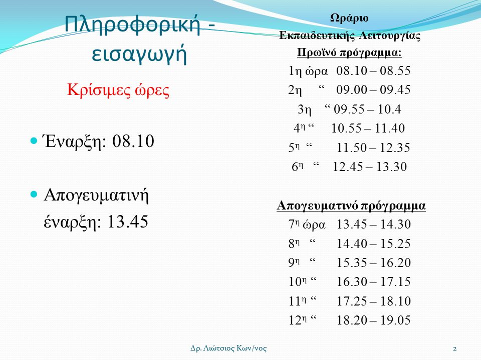 Πληροφορική - εισαγωγή Κρίσιμες ώρες Έναρξη: 08.10 Απογευματινή έναρξη: 13.45 2 Δρ.