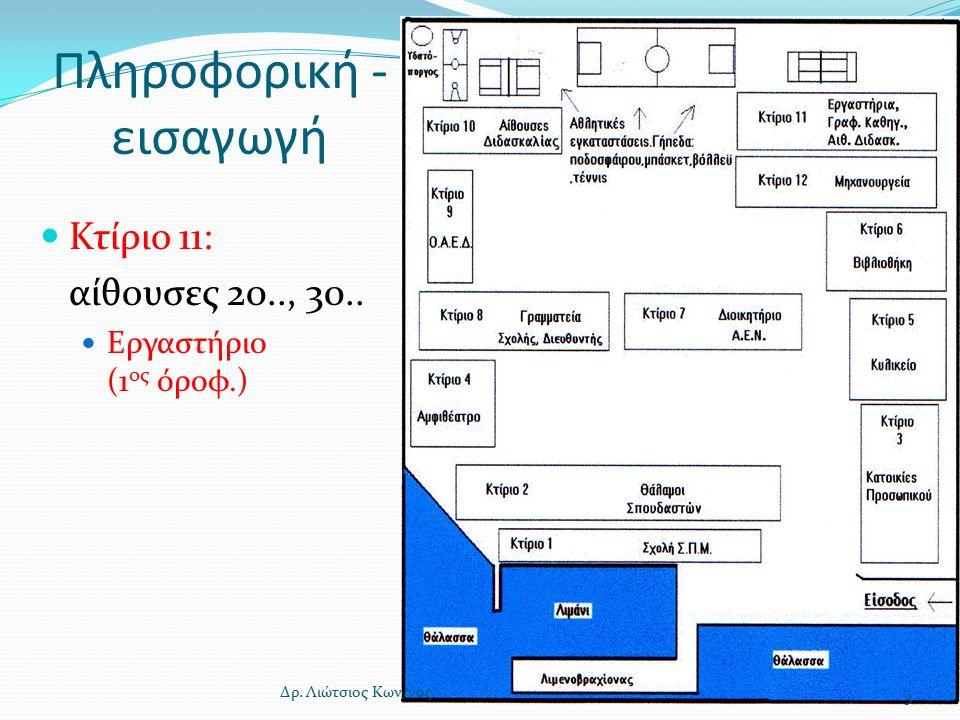 ΠΛΗΡΟΦΟΡΙΚΗ Δ' ΕΡΓΑΣΤΗΡΙΟ Εφαρμογές σε περιβάλλον Windows.