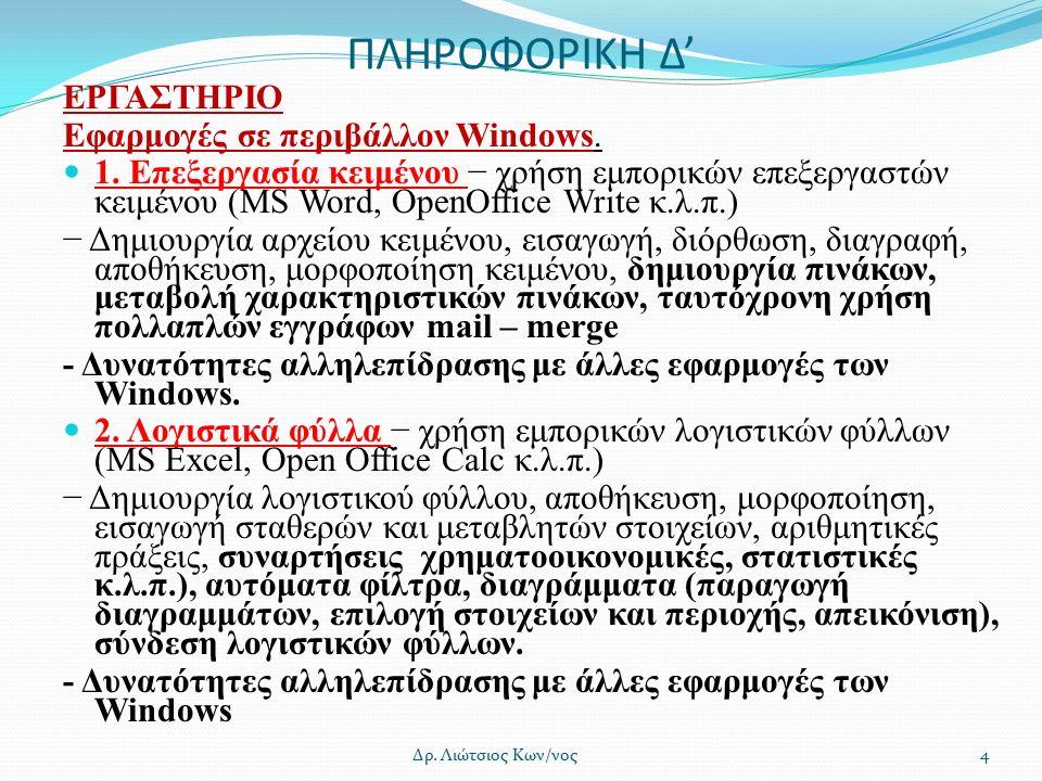 Πληροφορική - ΕΦΑΡΜΟΓΕΣ ΕΡΓΑΣΤΗΡΙΟ Εφαρμογές σε περιβάλλον Windows.