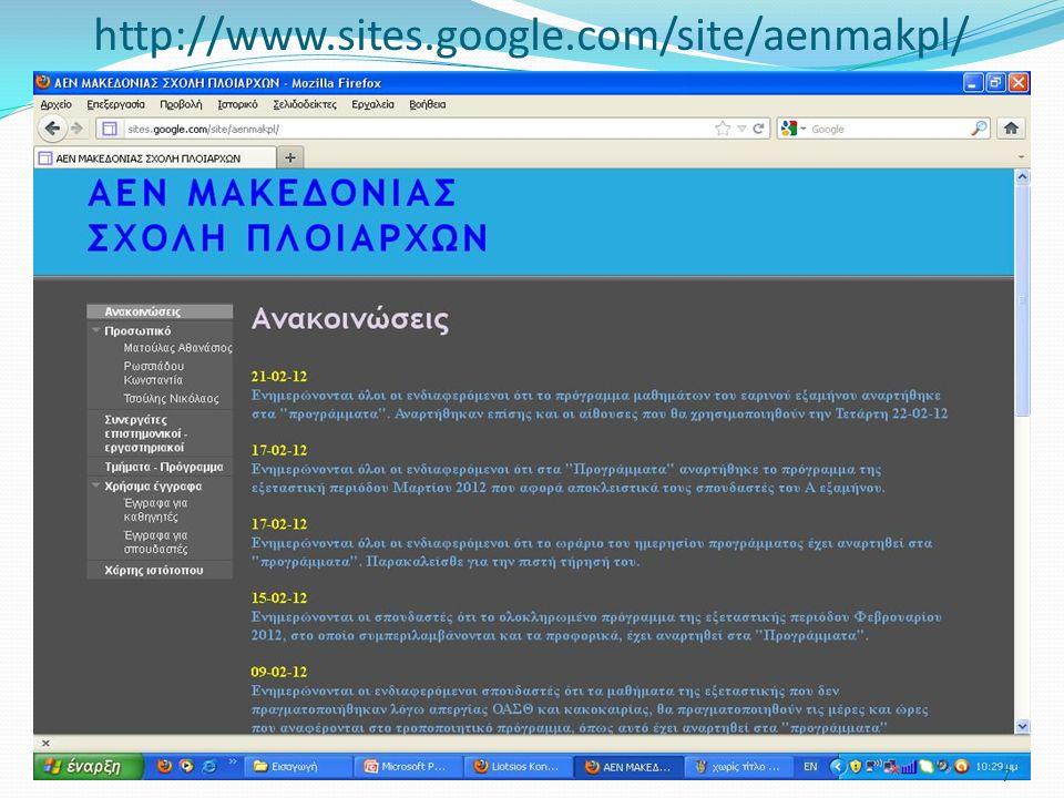 ΑΕΝ e-Class (http://maredu.gunet.gr) 8