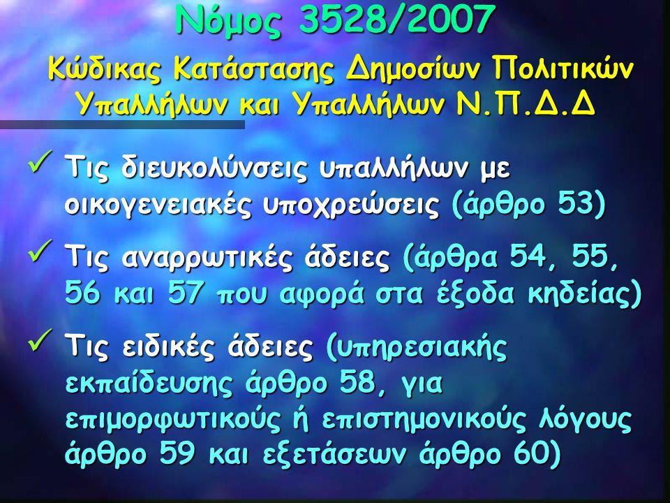 Νόμος 3528/2007 Κώδικας Κατάστασης Δημοσίων Πολιτικών Υπαλλήλων και Υπαλλήλων Ν.Π.Δ.Δ Τις διευκολύνσεις υπαλλήλων με οικογενειακές υποχρεώσεις (άρθρο
