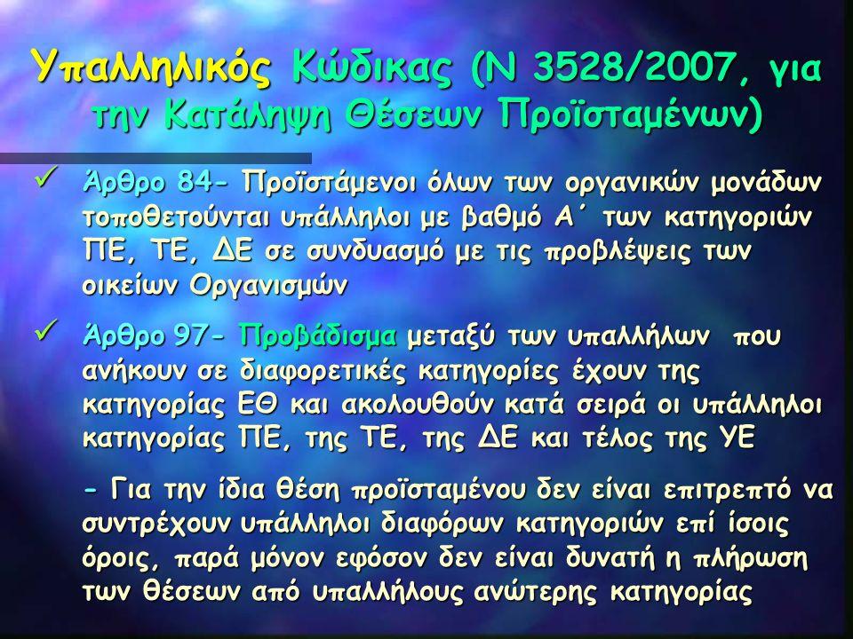 Υπαλληλικός Κώδικας (Ν 3528/2007, για την Κατάληψη Θέσεων Προϊσταμένων) Άρθρο 84- Προϊστάμενοι όλων των οργανικών μονάδων τοποθετούνται υπάλληλοι με β