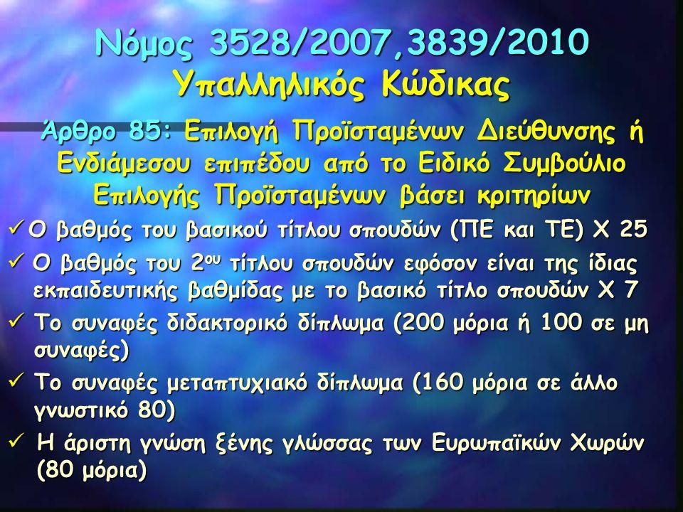Νόμος 3528/2007,3839/2010 Υπαλληλικός Κώδικας Άρθρο 85: Επιλογή Προϊσταμένων Διεύθυνσης ή Ενδιάμεσου επιπέδου από το Ειδικό Συμβούλιο Επιλογής Προϊστα
