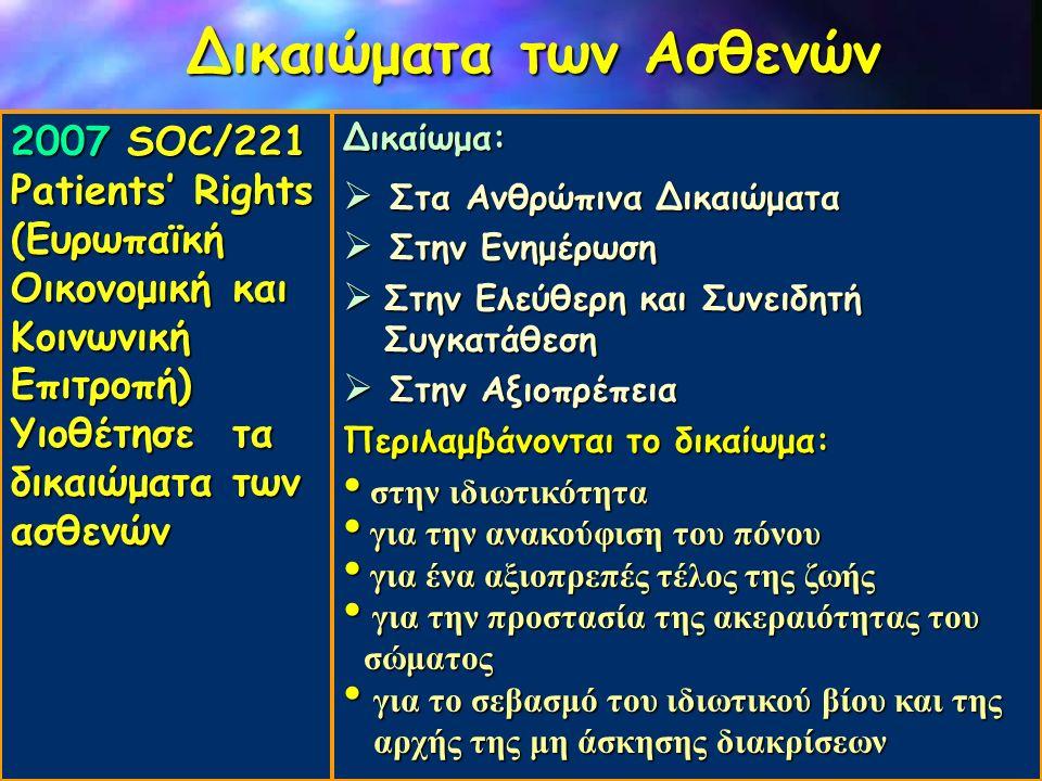 Δικαιώματα των Ασθενών 2007 SOC/221 Patients' Rights (Ευρωπαϊκή Οικονομική και Κοινωνική Επιτροπή) Υιοθέτησε τα δικαιώματα των ασθενών Δικαίωμα:  Στα