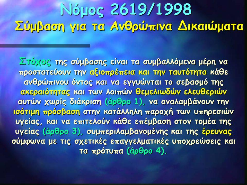Νόμος 2619/1998 Σύμβαση για τα Ανθρώπινα Δικαιώματα Στόχος της σύμβασης είναι τα συμβαλλόμενα μέρη να προστατεύουν την αξιοπρέπεια και την ταυτότητα κ