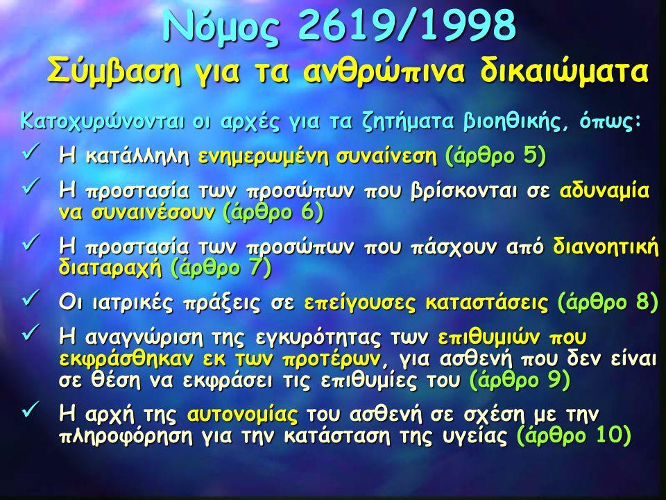 Νόμος 2619/1998 Σύμβαση για τα ανθρώπινα δικαιώματα Κατοχυρώνονται οι αρχές για τα ζητήματα βιοηθικής, όπως: Η κατάλληλη ενημερωμένη συναίνεση (άρθρο