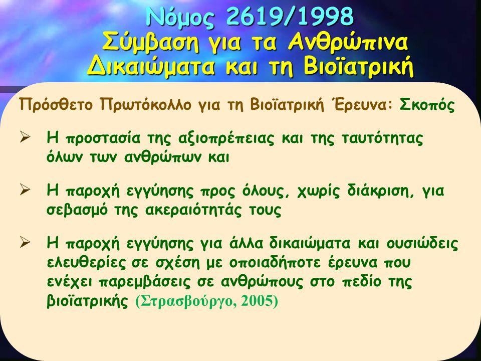 Νόμος 2619/1998 Σύμβαση για τα Ανθρώπινα Δικαιώματα και τη Βιοϊατρική Προϋποθέσεις για την Ελευθερία της Επιστημονικής Βιοϊατρικής Έρευνας: Η διασφάλι