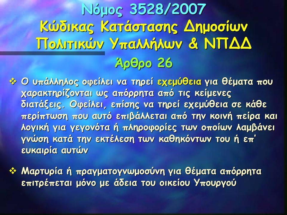 Νόμος 3528/2007 Κώδικας Κατάστασης Δημοσίων Πολιτικών Υπαλλήλων & ΝΠΔΔ Άρθρο 26  Ο υπάλληλος οφείλει να τηρεί εχεμύθεια για θέματα που χαρακτηρίζοντα
