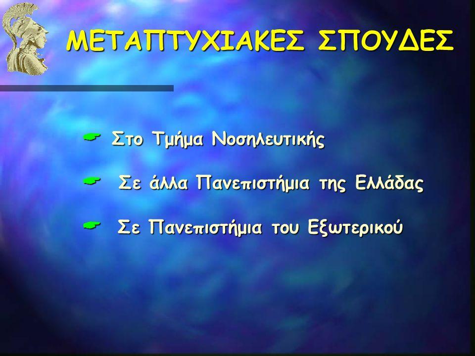 ΜΕΤΑΠΤΥΧΙΑΚΕΣ ΣΠΟΥΔΕΣ  Στο Τμήμα Νοσηλευτικής  Σε άλλα Πανεπιστήμια της Ελλάδας  Σε Πανεπιστήμια του Εξωτερικού