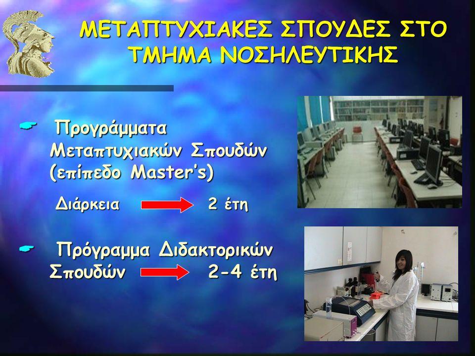  Προγράμματα Μεταπτυχιακών Σπουδών (επίπεδο Master's) Διάρκεια 2 έτη Διάρκεια 2 έτη  Πρόγραμμα Διδακτορικών Σπουδών 2-4 έτη ΜΕΤΑΠΤΥΧΙΑΚΕΣ ΣΠΟΥΔΕΣ ΣΤ